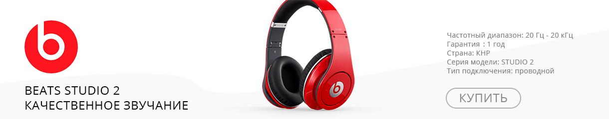 Beats 2 studio
